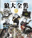狼大全集 V (Blu-ray)