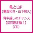 背中越しのチャンス 【初回限定盤2】(CD)