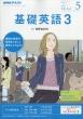 NHKラジオ基礎英語3