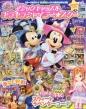 ディズニーマジックチャンネル 公式ファンブックス 1 ちゃおデラックス 2017年 5月号増刊