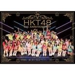 HKT48 5th ANNIVERSARY 〜39時間ぶっ通し祭! みんな サンキューったい! 〜(DVD)