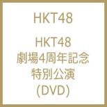 HKT48劇場4周年記念特別公演 (DVD)