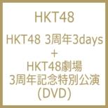 HKT48 3周年3days +HKT48劇場 3周年記念特別公演 (DVD)