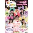 NHKみんなのうた フルーツ5姉妹 feat.ももいろクローバーZ キャラクター BOOK