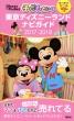 子どもといく 東京ディズニーランド ナビガイド 2017-2018本に貼って楽しめるシールつき Disney in Pocket