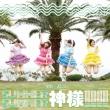 SUMMER SUMMER神様!!!! (タイプB)