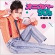 オニカバー90' s (CD+DVD)
