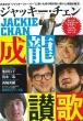ジャッキー・チェン 成龍讃歌(仮) タツミムック