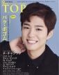 韓流T.O.P 2017年 7月号