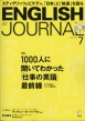 ENGLISH JOURNAL編集部