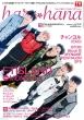 haru*hana (ハルハナ)Vol.42 TVガイド関東版 2017年 7月号増刊