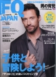 FQ JAPAN (エフキュージャパン)2017年 7月号