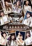 """東京パフォーマンスドール ダンスサミット""""DREAM CRUSADERS""""〜最高の奇跡を、最強のファミリーとともに!〜at 中野サンプラザ 2017.3.26"""