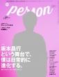 TVガイドPERSON  VOL.58 2017年 7月号