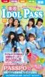 楽遊 IDOL PASS Vol.4 関東B+西日本版