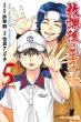 放課後の王子様 5 ジャンプコミックス