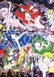 バンドじゃないもん!ワンマンライブ2017東京ダダダッシュ! 〜ちゃんと汗かかなきゃ××××〜DVD盤