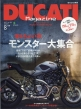 DUCATI Magazine編集部