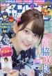 週刊少年チャンピオン 2017年 7月 6日号