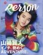 TVガイド PERSON (パーソン)Vol.59 2017年 8月号