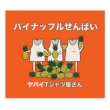 パイナップルせんぱい 【初回限定盤】(+DVD)