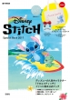 STiTCH SPECIAL BOOK 2017 e-MOOK