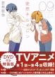 徒然チルドレン 9 DVD付き特装版 講談社キャラクターズライツ