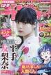週刊少年チャンピオン 2017年 7月 20日号