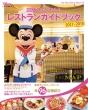 東京ディズニーリゾート レストランガイドブック 2017-2018 My Tokyo Disney Resort
