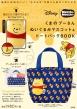 Disney Mocchi-Mocchi-くまのプーさん ぬいぐるみマスコット&トートバッグBOOK
