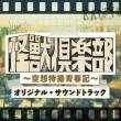 怪獣倶楽部〜空想特撮青春記〜オリジナル サウンドトラック