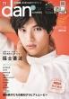 TVガイドdan Vol.15 東京ニュースMOOK