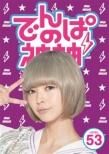 でんぱの神神 DVD LEVEL.53