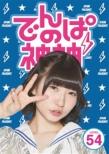 でんぱの神神 DVD LEVEL.54