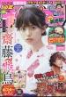 週刊少年チャンピオン 2017年 8月 10日号