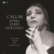 マリア・カラス/カラス・ポートレイツ・ヴェルディ・ヒロインズ (180グラム重量盤レコード)