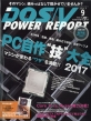 DOS/V POWER REPORT編集部