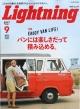 Lightning編集部