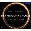 『ニーベルングの指環』管弦楽版 ハンスイェルク・アルブレヒト&シュターツカペレ・ヴァイマール