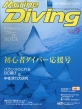Marine Diving編集部