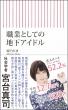 職業としての地下アイドル 朝日新書