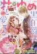 花とゆめ 2017年 9月 20日号
