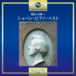 別れの曲-favorite Piano Works Of Chopin