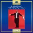 誰も寝てはならぬ-pavarotti Super Best