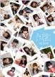 あの頃がいっぱい〜AKB48ミュージックビデオ集〜Type B