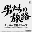 男たちの旅路 【限定盤】(7インチシングルレコード)