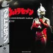 ウルトラセブン 50th Anniversary Album 【初回生産限定盤】(アナログレコード)