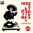 1000のプロレスレコードを持つ男ep.名勝負数え唄編