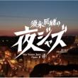 SUNAGA TATSUO NO[YORU JAZZ]VENUS JAZZ OPUS 2