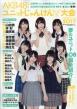 AKB48グループ ユニットじゃんけん大会公式ガイドブック2017 FLASH 2017年 10月 20日号増刊